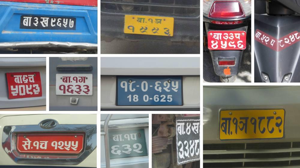 Nepal Number Plate Kathmandu Kfz Kennzeichen Nepalesisches Nummernschild